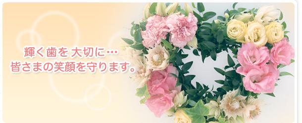 金沢市 歯科 歯医者 小児・審美歯科 ホワイトニング/HOME