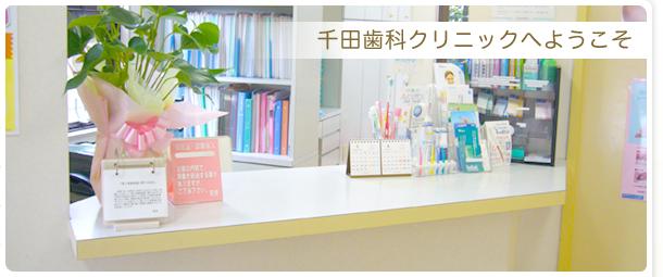 金沢市 歯科 歯医者 小児・審美歯科 ホワイトニング/医院紹介